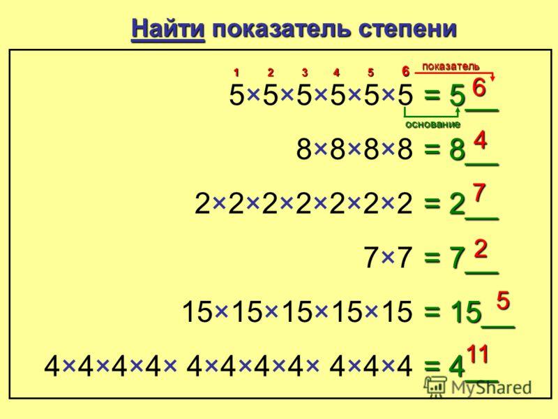Основание Показатель Показатель 3 9 Показатель говорит сколько раз нужно умножить О ОО Основание. 3 9 Умножить 9 99 9 раз 3 33 3 между собой. 3 Основание = 3 9 показатель = 9 Термины