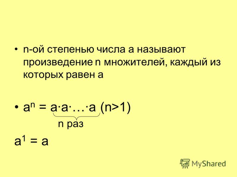 Найти показатель степени 5×5×5×5×5×55×5×5×5×5×5 = 5__ 6 12345 6 8×8×8×88×8×8×8 = 8__ 4 2×2×2×2×2×2×22×2×2×2×2×2×2 = 2__ 7 7×77×7 = 7__ 2 15×15×15×15×15 = 15__ 5 4×4×4×4× 4×4×4×4× 4×4×4 = 4__ 11 основание показатель