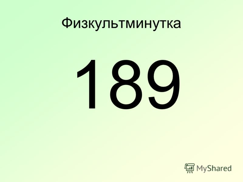 Физкультминутка 189