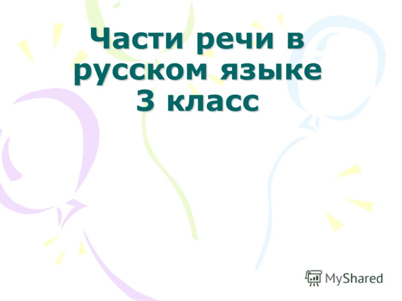 Части речи в русском языке 3 класс
