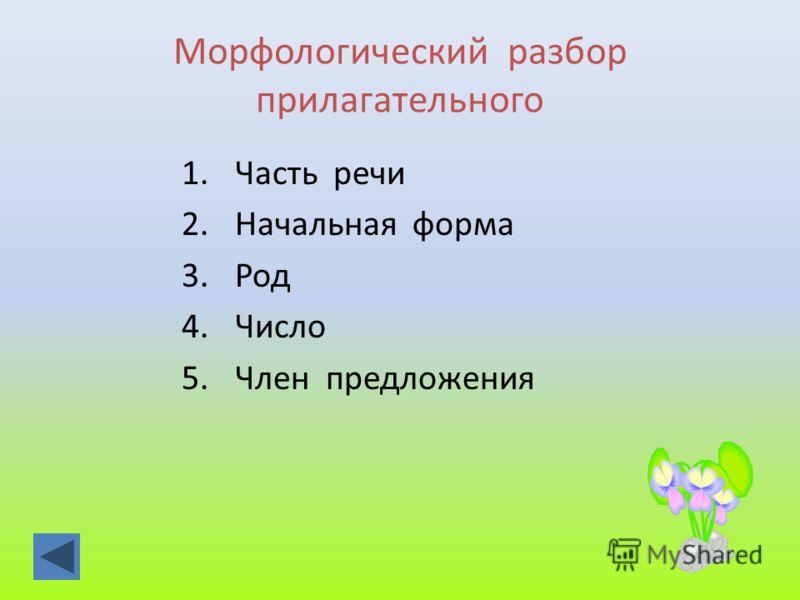 Морфологический разбор прилагательного 1.Часть речи 2.Начальная форма 3.Род 4.Число 5.Член предложения