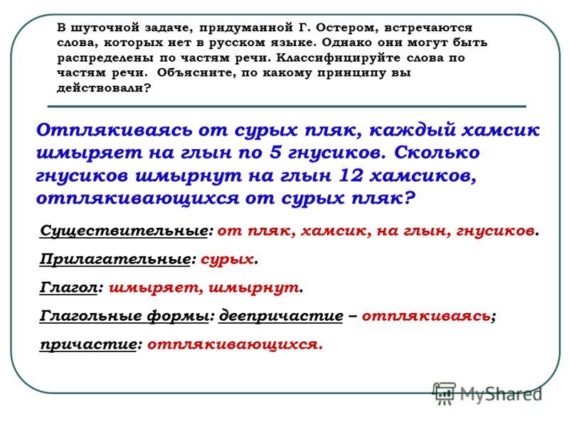 В шуточной задаче, придуманной Г. Остером, встречаются слова, которых нет в русском языке. Однако они могут быть распределены по частям речи. Классифицируйте слова по частям речи. Объясните, по какому принципу вы действовали? Отплякиваясь от сурых пл