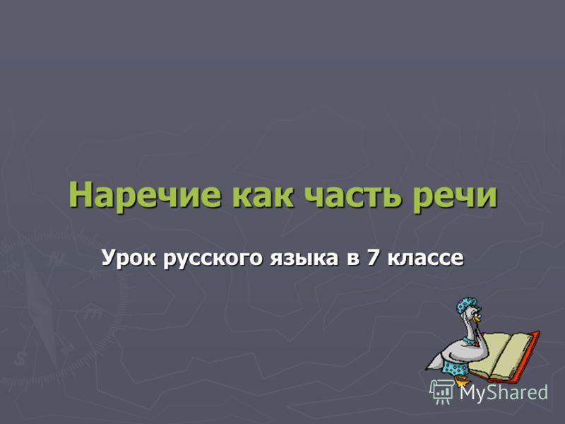Наречие как часть речи Урок русского языка в 7 классе