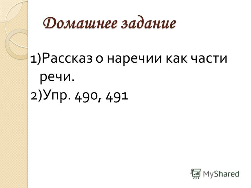 Домашнее задание 1)Рассказ о наречии как части речи. 2)Упр. 490, 491