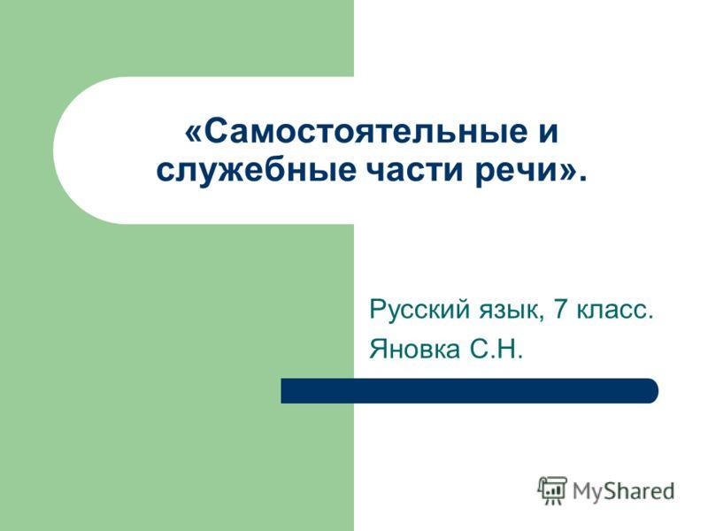 «Самостоятельные и служебные части речи». Русский язык, 7 класс. Яновка С.Н.