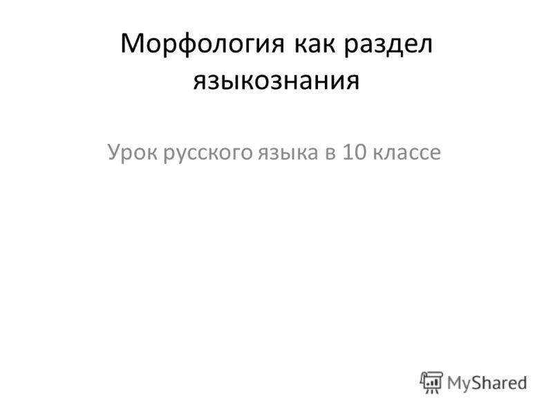10 класс русский морфология урок-презентация
