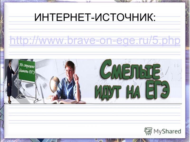 ИНТЕРНЕТ-ИСТОЧНИК: http://www.brave-on-ege.ru/5.php