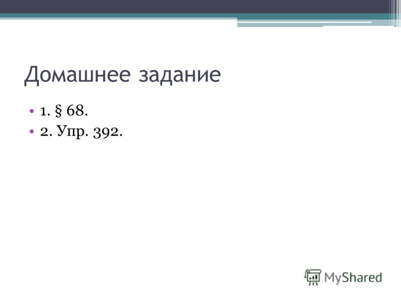 Домашнее задание 1. § 68. 2. Упр. 392.
