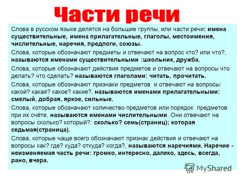 слова знаком на русском языке