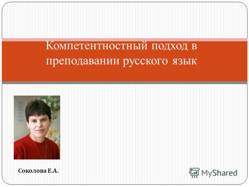 Компетентностный подход в преподавании русского язык Соколова Е.А.