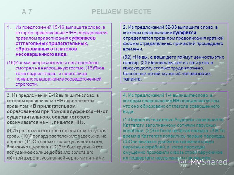 А 7РЕШАЕМ ВМЕСТЕ 1.Из предложений 15-16 выпишите слово, в котором правописание Н/НН определяется правилом правописания суффиксов отглагольных прилагательных, образованных от глаголов несовершенного вида. (15)Иоська вопросительно и насторожённо смотре