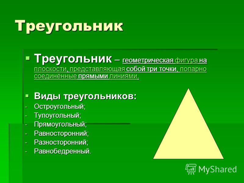 Треугольник Треугольник – геометрическая фигура на плоскости, представляющая собой три точки, попарно соединённые прямыми линиями. Треугольник – геометрическая фигура на плоскости, представляющая собой три точки, попарно соединённые прямыми линиями.ф