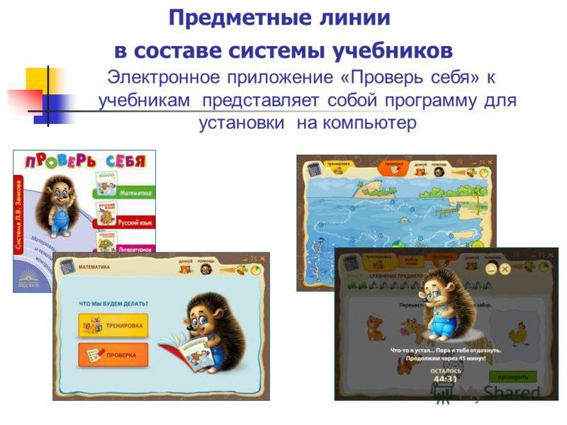 Предметные линии в составе системы учебников Электронное приложение «Проверь себя» к учебникам представляет собой программу для установки на компьютер