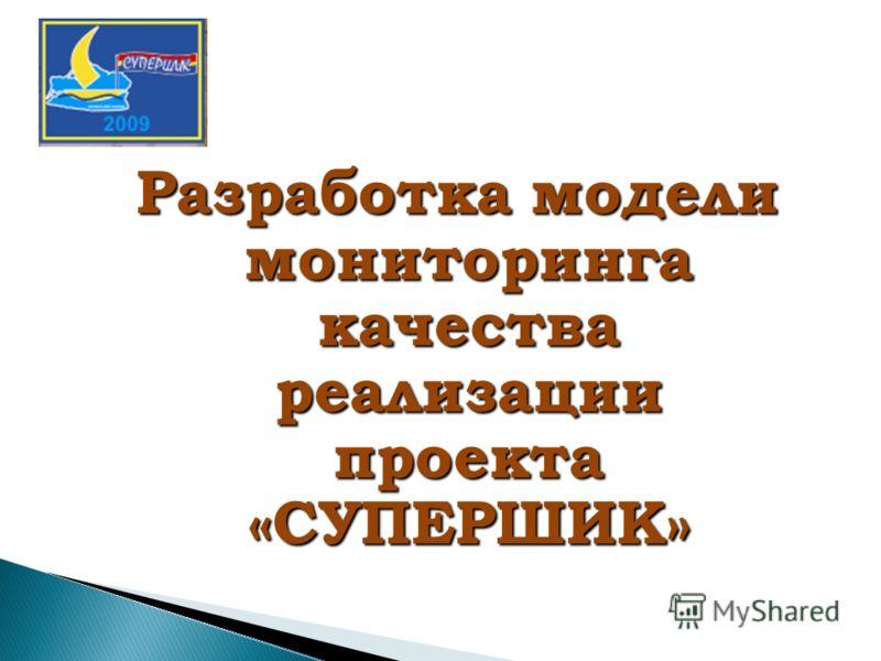 Разработка модели мониторинга качества реализации проекта «СУПЕРШИК»