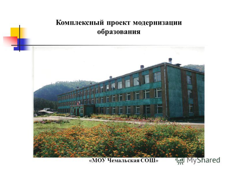 Комплексный проект модернизации образования «МОУ Чемальская СОШ»