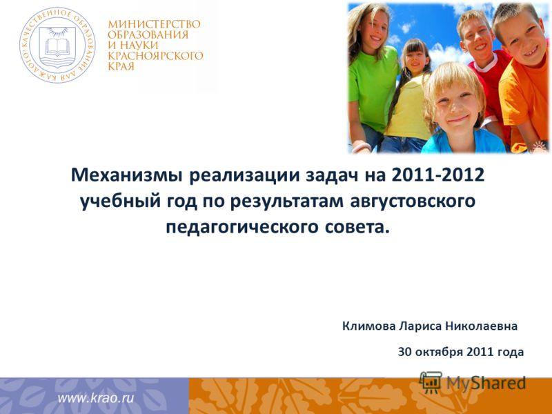 Механизмы реализации задач на 2011-2012 учебный год по результатам августовского педагогического совета. Климова Лариса Николаевна 30 октября 2011 года