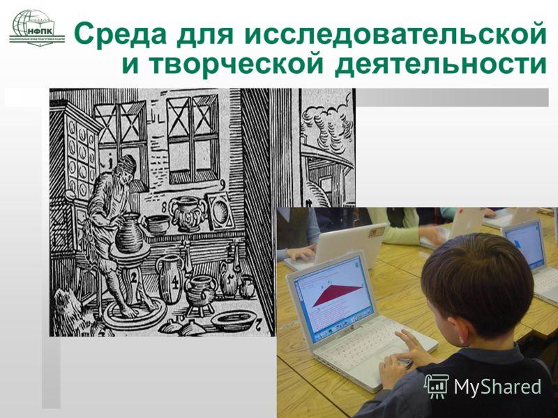 Среда для исследовательской и творческой деятельности