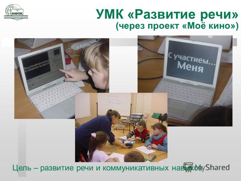 УМК «Развитие речи» (через проект «Моё кино») Цель – развитие речи и коммуникативных навыков