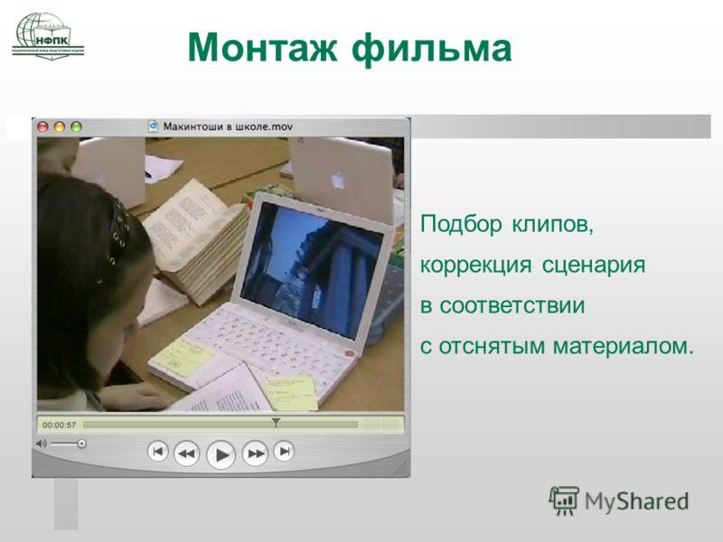 Монтаж фильма Подбор клипов, коррекция сценария в соответствии с отснятым материалом.