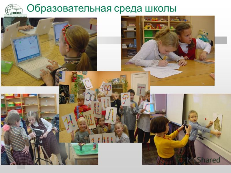 Образовательная среда школы