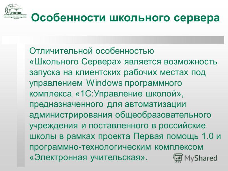 Отличительной особенностью «Школьного Сервера» является возможность запуска на клиентских рабочих местах под управлением Windows программного комплекса «1С:Управление школой», предназначенного для автоматизации администрирования общеобразовательного