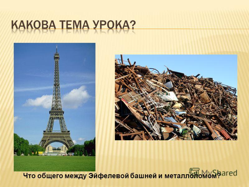Что общего между Эйфелевой башней и металлоломом?