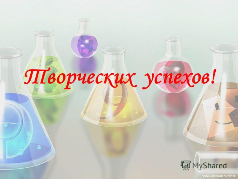 Домашнее задание Учить § 10, записи в тетради. Объяснить химические процессы, упомянутые А.Ахматовой: На рукомойнике моем Позеленела медь, Но так играет луч на нем, Что весело глядеть.