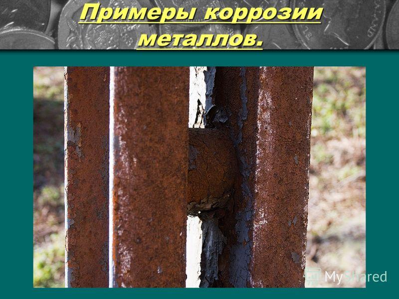 Примеры коррозии металлов.