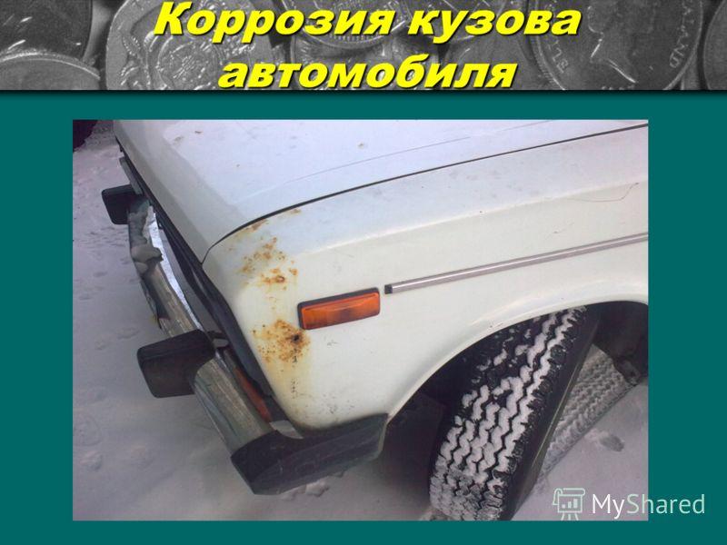 Коррозия кузова автомобиля