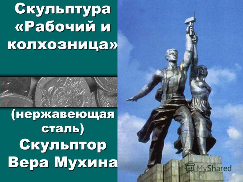 Скульптура «Рабочий и колхозница» (нержавеющая сталь) Скульптор Вера Мухина