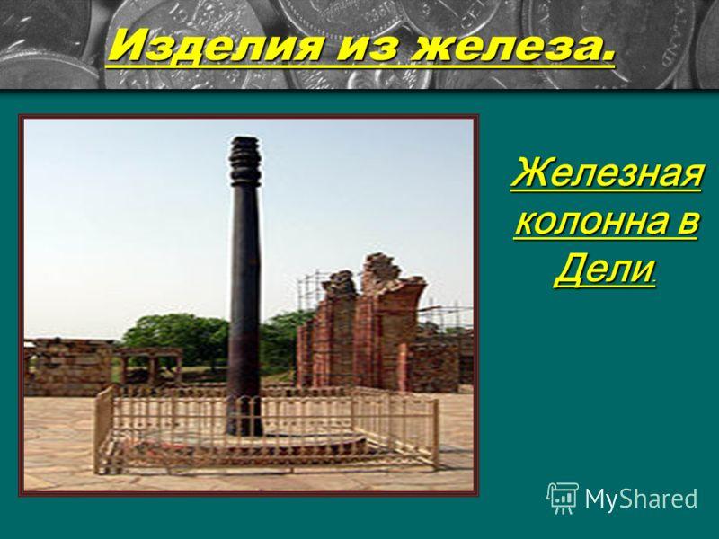 Изделия из железа. Железная колонна в Дели.
