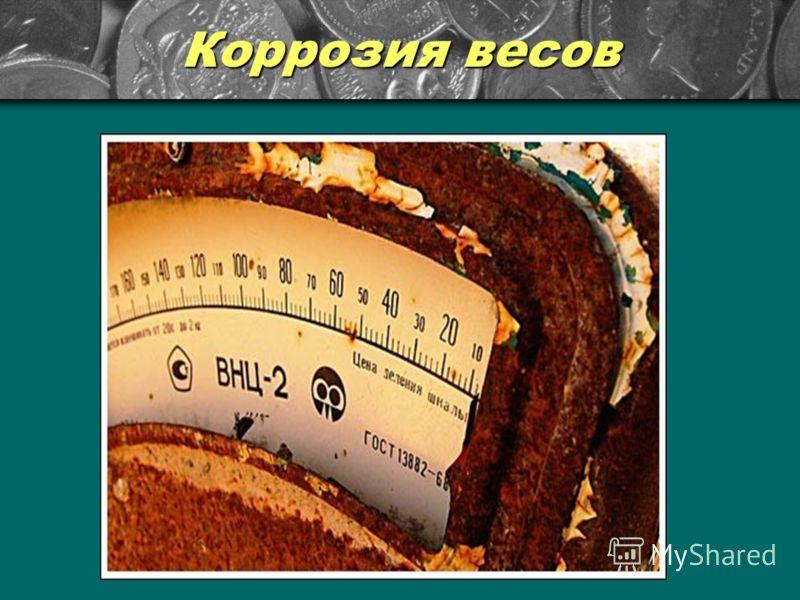 Коррозия весов