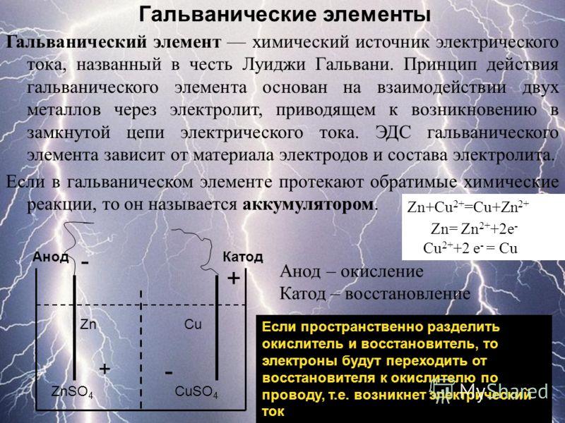 Гальванические элементы Гальванический элемент химический источник электрического тока, названный в честь Луиджи Гальвани. Принцип действия гальванического элемента основан на взаимодействии двух металлов через электролит, приводящем к возникновению