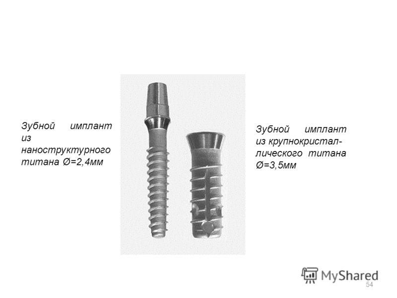 54 Зубной имплант из наноструктурного титана Ø=2,4мм Зубной имплант из крупнокристал- лического титана Ø=3,5мм