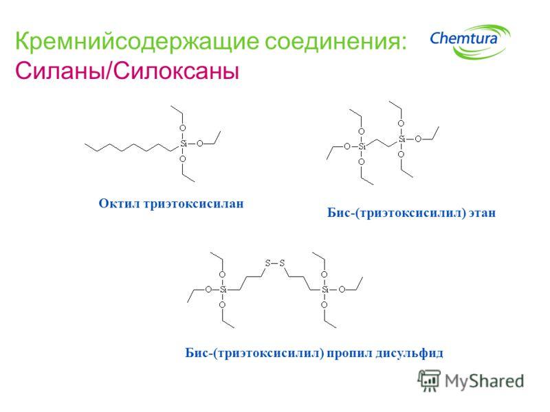 Кремнийсодержащие соединения: Силаны/Силоксаны Октил триэтоксисилан Бис-(триэтоксисилил) этан Бис-(триэтоксисилил) пропил дисульфид