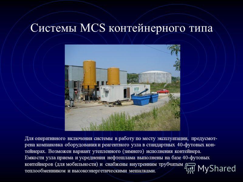 Системы MCS контейнерного типа Для оперативного включения системы в работу по месту эксплуатации, предусмот- рена компановка оборудования и реагентного узла в стандартных 40-футовых кон- тейнерах. Возможен вариант утепленного (зимнего) исполнения кон