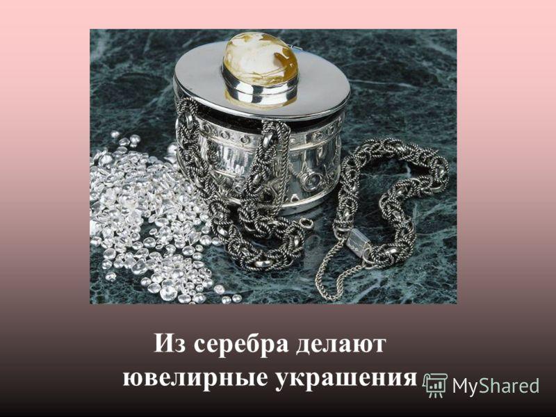 Серебро - белый, мягкий, пластичный металл. Лучше других проводит тепло и электрический ток. Серебро очень хорошо отражает свет, поэтому его используют для изготовления зеркал