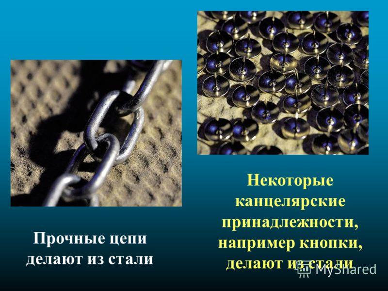 Из стали делают бритвенные лезвия. Принадлежности для шитья тоже делают из стали.