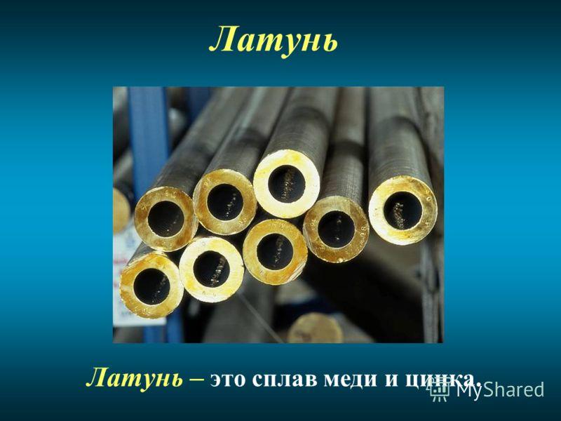 Чугун широко используется в технике и для изготовления художественного литья. Каслинское художественное литье