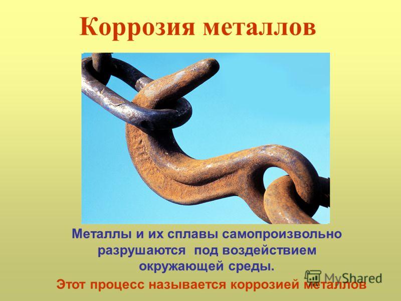 Монель-металл ( медно-никелевый сплав) используется для изготовления химического оборудования, а также в промышленности, например в паровых турбинах