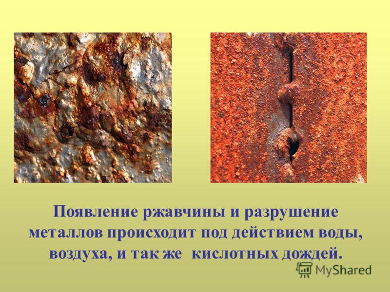 Коррозия металлов Металлы и их сплавы самопроизвольно разрушаются под воздействием окружающей среды. Этот процесс называется коррозией металлов