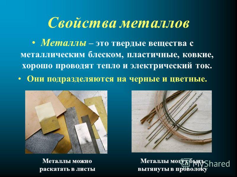В настоящее время многие предметы, которыми мы пользуемся в жизни, сделаны из металлов.
