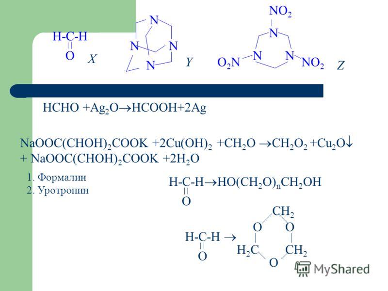 4. Вещество X - при нормальных условиях бесцветный газ с острым запахом, хорошо растворяющийся как в воде, так и в органических растворителях. На практике используется 35- 37% водный раствор вещества Х, который стабилизирован 5- 15% метанола. Веществ