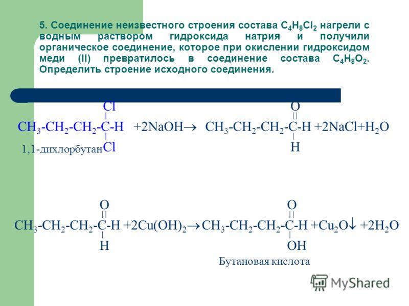 CH 3 OH + 1/2O 2 H-C-H + H 2 O катал. O CH 4 + O 2 H-C-H + H 2 O катал. O