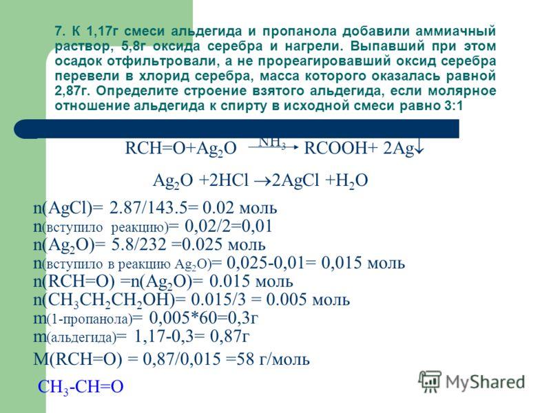 HCl CH 3 -(CH 2 ) 3 C O OH +HO -CH 3 +H 2 OCH 3 -(CH 2 ) 3 C O O CH 3 CH 3 -(CH 2 ) 3 C O O CH 3 H 3 C-CH-CH 2 -CH 2 -CH 3 J P, HJO