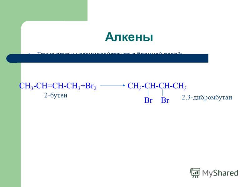 Алкены Мягкое окисление алкенов водным раствором перманганата калия приводит к образованию двухатомных спиртов (реакция Вагнера) CC π Реакция присоединения, окисления Br 2 KMnO 4 Обесцвечивание CH 2 =CH 2 +[O]+H 2 OHO-CH 2 -CH 2 -OH KMnO 4 этиленэтил