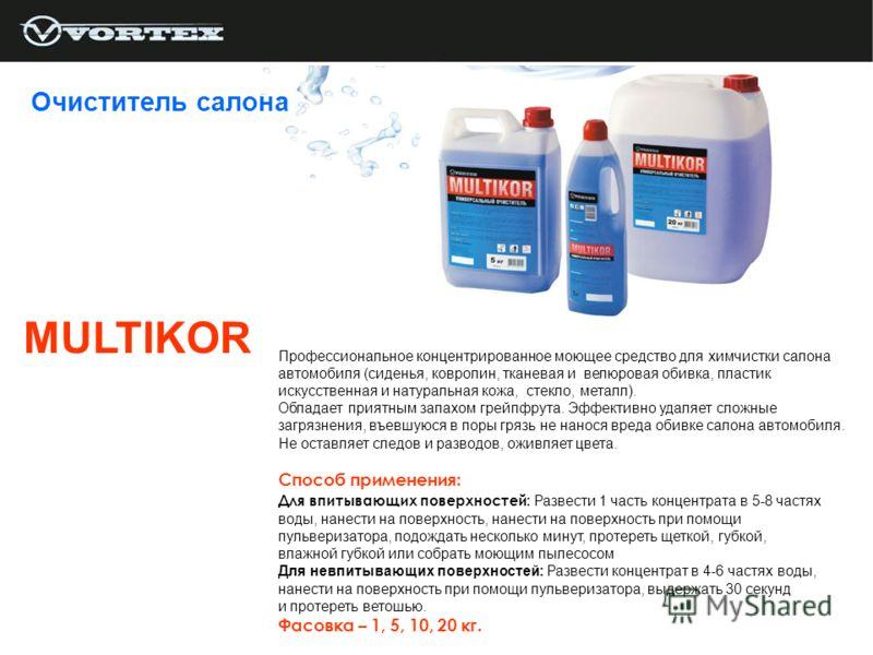 Очиститель салона MULTIKOR Профессиональное концентрированное моющее средство для химчистки салона автомобиля (сиденья, ковролин, тканевая и велюровая обивка, пластик искусственная и натуральная кожа, стекло, металл). Обладает приятным запахом грейпф
