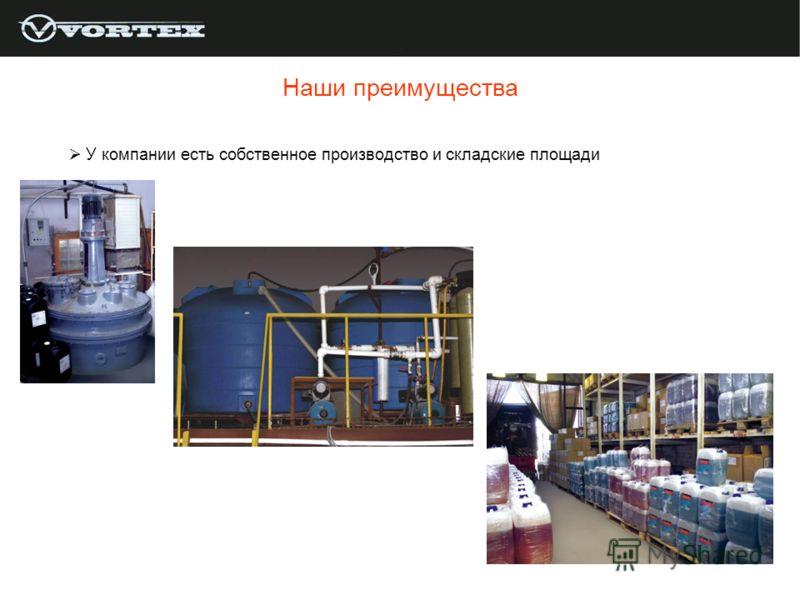 Наши преимущества У компании есть собственное производство и складские площади