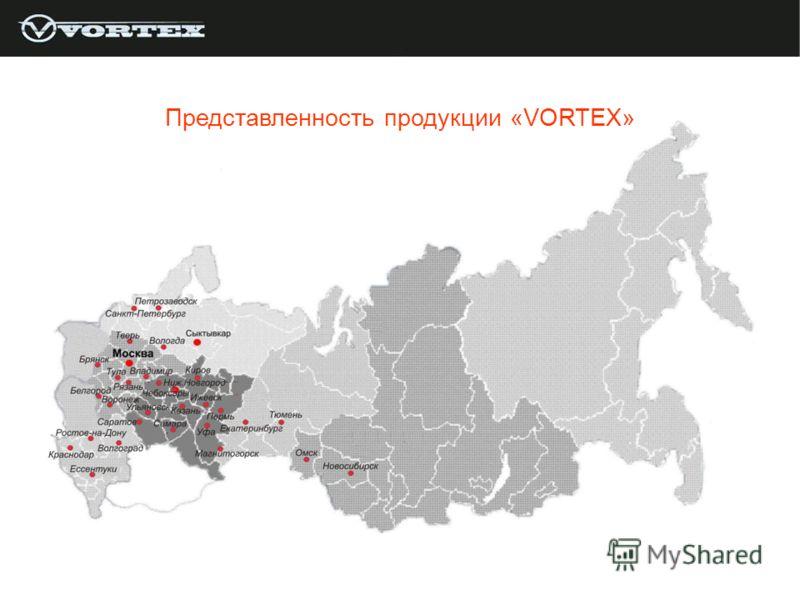 Представленность продукции «VORTEX»