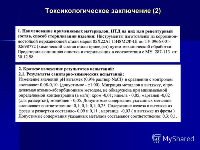 Токсикологическое заключение (2)